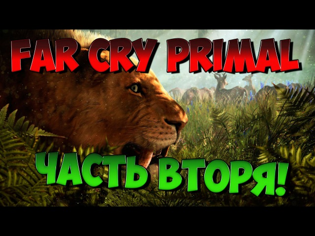 FAR CRY PRIMAL ( PC ) Прохождение/ Часть вторая / TNTG
