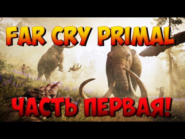 FAR CRY PRIMAL ( PC ) Прохождение/ Часть первая / TNTG