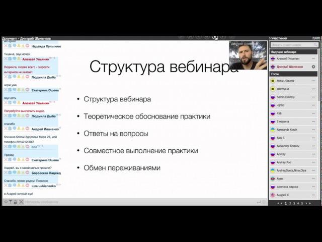 Практика Молчания. Вебинар Дмитрия Шаменкова.