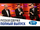 Харрисон Форд Бенедикт Камбербэтч Джек Уайтхол s14e01 Шоу Грэма Нортона