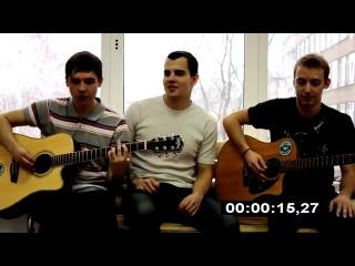 Будем знакомы Песня 404+Имя 505 acoustic cover
