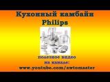 Кухонный комбайн Philips HR 7766