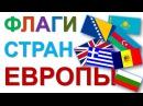 Учим ФЛАГИ СТРАН ЕВРОПЫ. Развивающие видео для детей