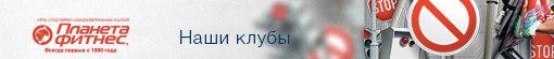 www.fitness.ru/clubs