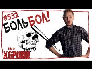 This is Хорошо - БОЛЬБОЛ! #532