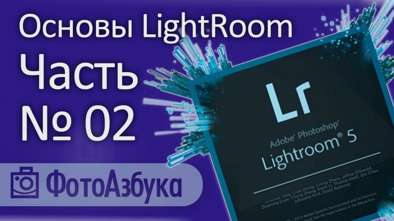 Уроки по LightRoom Основы 02 Фотоазбука