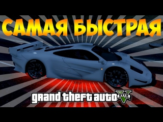САМАЯ БЫСТРАЯ ТАЧКА В МИРЕ (GTA 5)