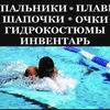 Всё для плавания! Воронеж