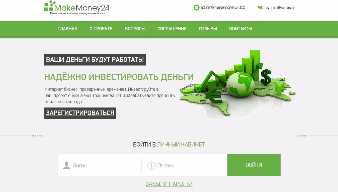������ � ������� Make Money 24