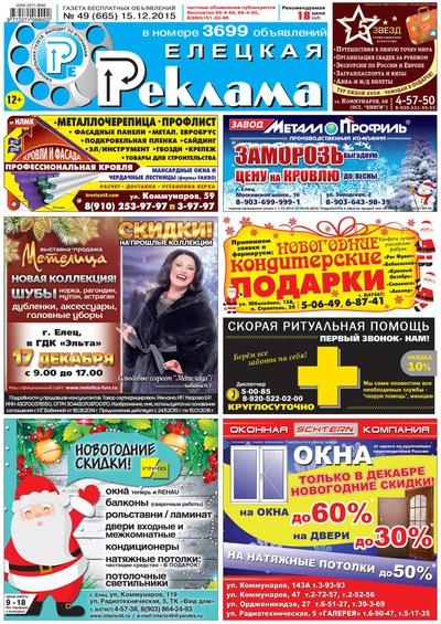 Газета елецкая реклама объявления работа частные объявления о продаже детских кроваток