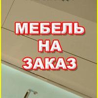 mebel_na_zakaz_501046