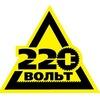 220 Вольт/г.Чайковский