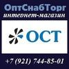 ОПТСНАБТОРГ – интернет-магазин в Санкт-Петербург
