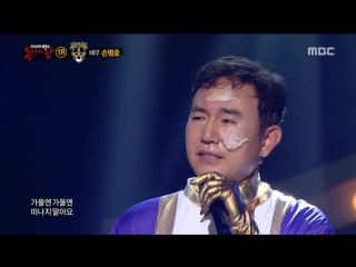 [Раскрытие] Выбор Соломона - Son Byung Ho @ King Of The Mask Singer 160417
