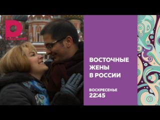 «Восточные жёны в России»: вопросы религии