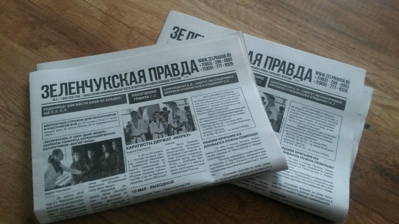Вышел пятый выпуск газеты «Зеленчукская Правда»