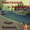 Подслушано у Водителей в Наро-Фоминске