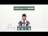 AKB48 Team 8 - Honda Hitomi