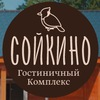 Гостиничный Комплекс «СОЙКИНО»