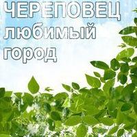 gorod_cherepovec