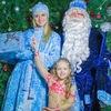 Дед Мороз и Снегурочка для Вас и Ваших детей