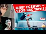 Олег Есенин - Чтоб вас там!