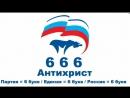Почему символ Единой России - бодливый козел?