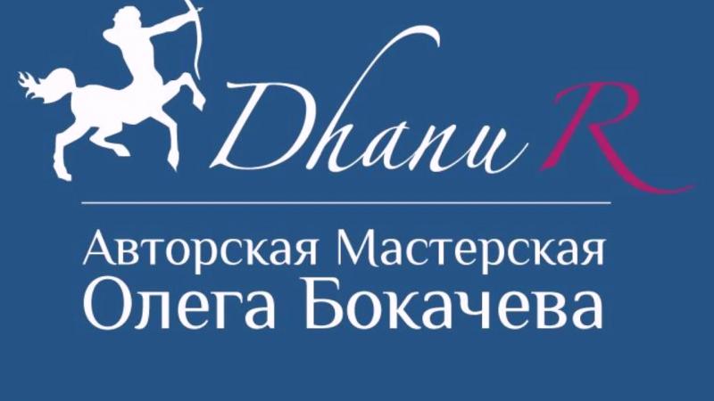 Образовательный Центр Олега Бокачёва DhanuR