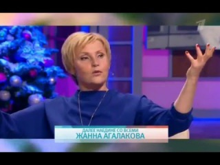 Наедине со всеми 28.12.2015 Жанна Агалакова 28 декабря 2015