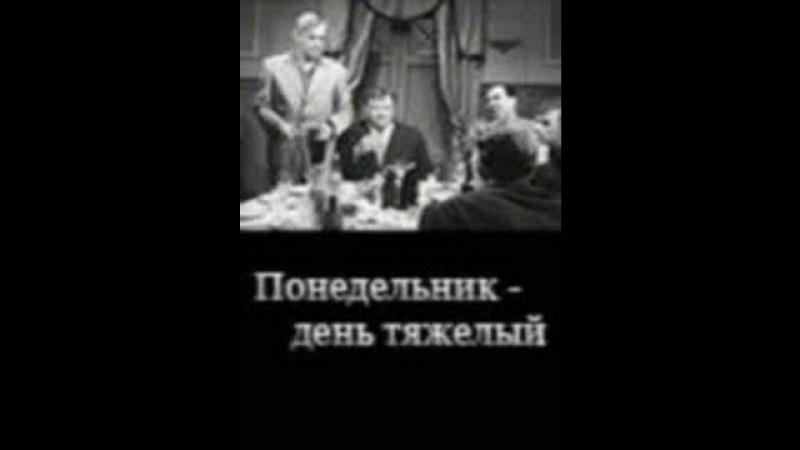 Веселая комедия Понедельник день тяжелый 1963