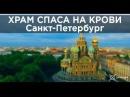ХРАМ СПАСА НА КРОВИ САНКТ ПЕТЕРБУРГ Аэросъемка видео с квадрокоптера