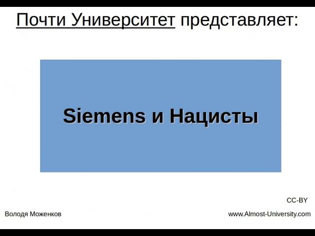 Siemens и Нацисты