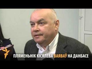 Киселёв: Мой племянник воевал на Донбассе под Горловкой
