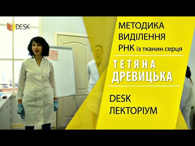 Тетяна Древицька - Методика виділення РНК. Анонс