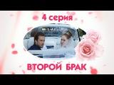 Второй брак - 4 серия  2015  Сериал  HD 1080p