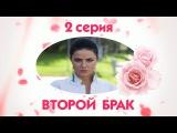 Второй брак - 2 серия  2015  Сериал  HD 1080p