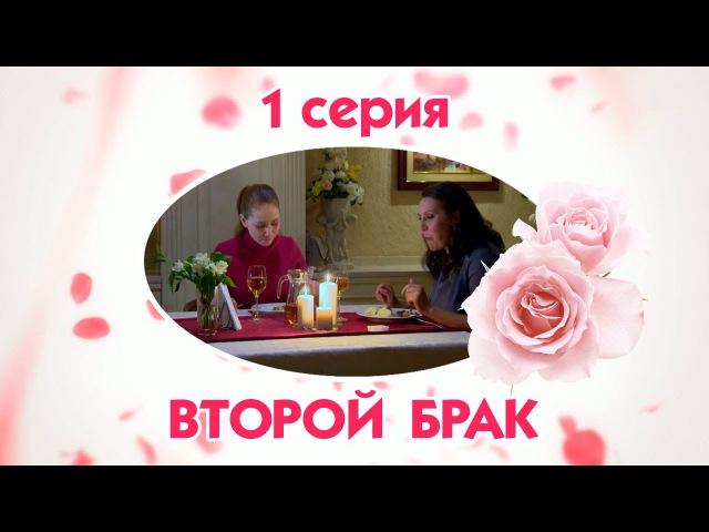 Второй брак - 1 серия 2015 Сериал HD 1080p