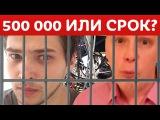 Соколовского ЗАКРЫЛИ, Камикадзе Ди следующий!