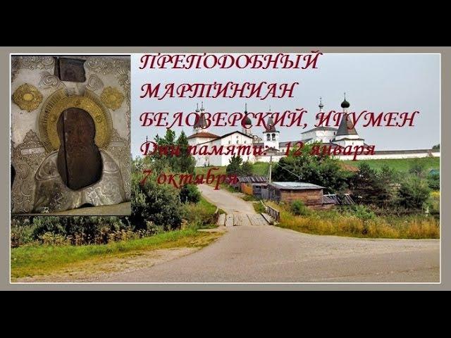 Жития Святых. ПРЕПОДОБНЫЙ МАРТИНИАН БЕЛОЗЕРСКИЙ, (ИГУМЕН 1483)