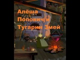 ч.02-2 обрывок-Бабка-Ёжка!!-Алёша Попович и Тугарин Змей