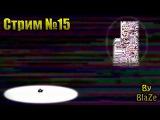 Стрим №15 (25.07.2016 ) - Марафон и крики [ I Wanna Be The Boshy ]
