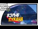 ВЗРЫВ ПУКАНА В GTA 5 ONLINE