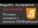DangerPro - Инъекция сценариев с помощью XML Request