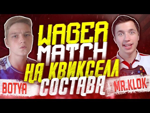 WAGER MATCH на КВИКСЕЛЛ ТОП СОСТАВА | Botya
