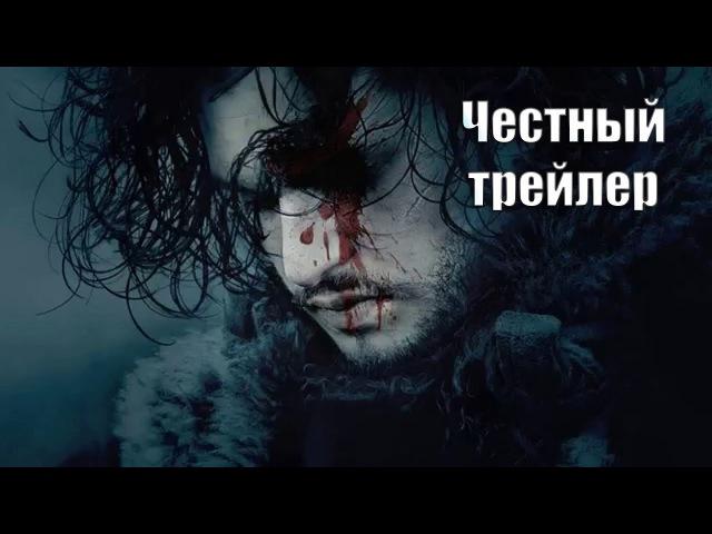 Честный трейлер - Игра престолов (изд. 2) [No Sense озвучка] Спойлеры 4 5 6 сезоны