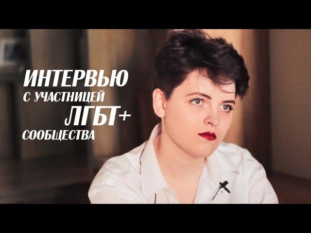 Интервью с участницей ЛГБТ сообщества