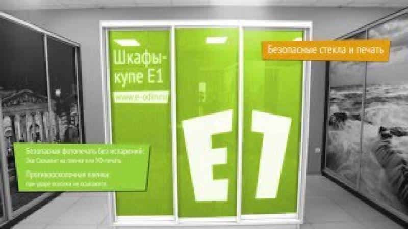 3 х дверный шкаф купе от фабрики Е1 Обзор www e смотреть онлайн без регистрации