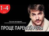 1 2 3 4 серия. Проще пареной репы (2016) Русская Мелодрама Новинка сериал