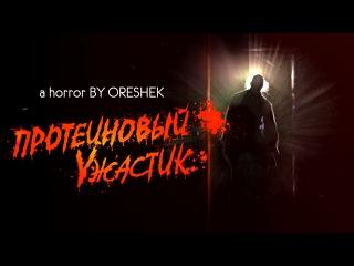 ПРОТЕИНОВЫЙ УЖАСТИК PROTEIN HORROR official trailer by Oreshek