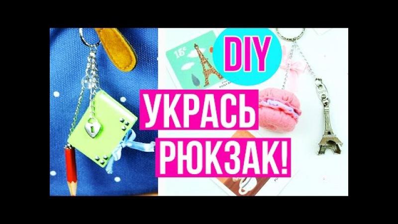 DIY Как круто украсить свой рюкзак ✎ Снова в школу ✎ На бюджете✎ Back to school 🐞 Afinka